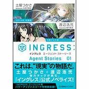イングレス エージェント・ストーリーズ〈01〉(星海社FICTIONS) [単行本]