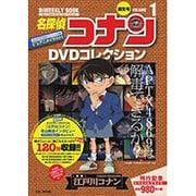 名探偵コナンDVDコレクション VOLUME1(C&L MOOK バイウィークリーブック) [ムックその他]
