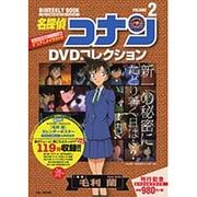 名探偵コナンDVDコレクション VOLUME2(C&L MOOK バイウィークリーブック) [ムックその他]