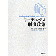 リーディングス刑事政策 [単行本]
