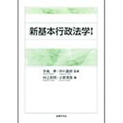 新基本行政法学 第2版 [単行本]