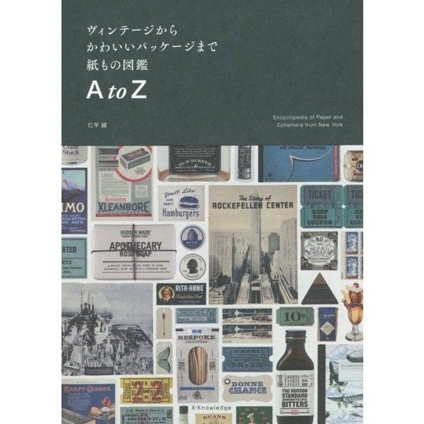 紙もの図鑑AtoZ―ヴィンテージからかわいいパッケージまで [単行本]