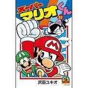 スーパーマリオくん<51>(コロコロコミックス) [コミック]