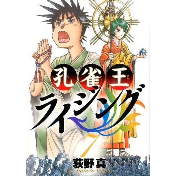 孔雀王ライジング 7(ビッグコミックス) [コミック]