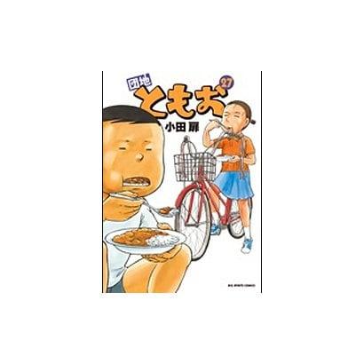 団地ともお<27>(ビッグ コミックス) [コミック]