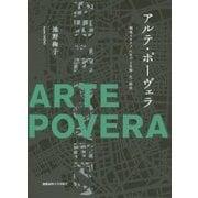 アルテ・ポーヴェラ―戦後イタリアにおける芸術・生・政治 [単行本]