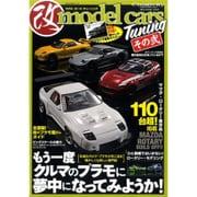 (改)model cars Tuning その2(NEKO MOOK 2424) [ムックその他]