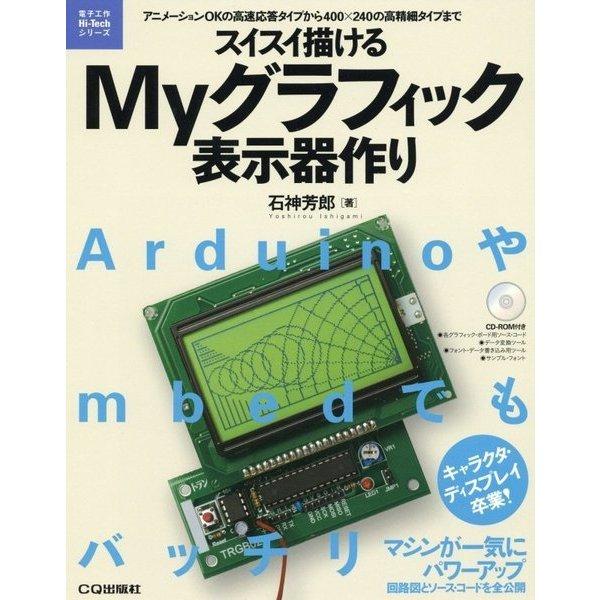 スイスイ描けるMyグラフィック表示器作り(電子工作Hi-Techシリーズ) [単行本]
