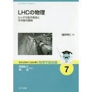 LHCの物理―ヒッグス粒子発見とその後の展開(基本法則から読み解く物理学最前線〈7〉) [全集叢書]