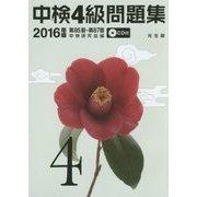 中検4級問題集〈2016年版〉 [単行本]