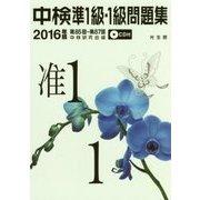中検準1級・1級問題集〈2016年版〉第85回~第87回 [単行本]