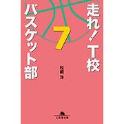 走れ!T校バスケット部〈7〉(幻冬舎文庫) [文庫]