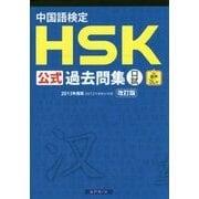 中国語検定HSK公式過去問集 口試 2013年度版改訂版 [単行本]