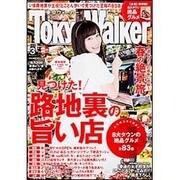 TOKYO WALKER 2016年 03月号 [雑誌]