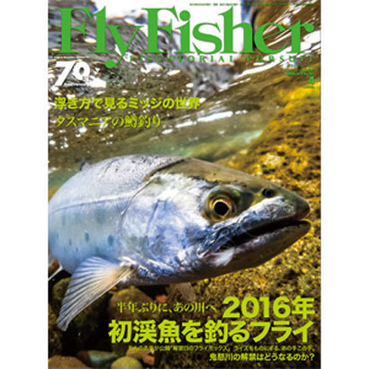 FlyFisher (フライフィッシャー) 2016年 04月号 No.267 [雑誌]