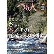 つり人 2016年 04月号 No.838 [雑誌]