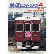 鉄道ピクトリアル 2016年 04月号 No.916 [雑誌]