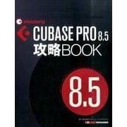 CUBASE PRO8.5攻略BOOK [全集叢書]