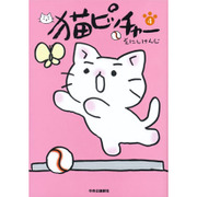 猫ピッチャー〈4〉 [コミック]