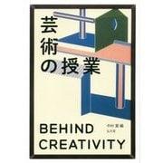 芸術の授業―BEHIND CREATIVITY [単行本]