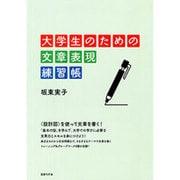 大学生のための文章表現練習帳 [単行本]
