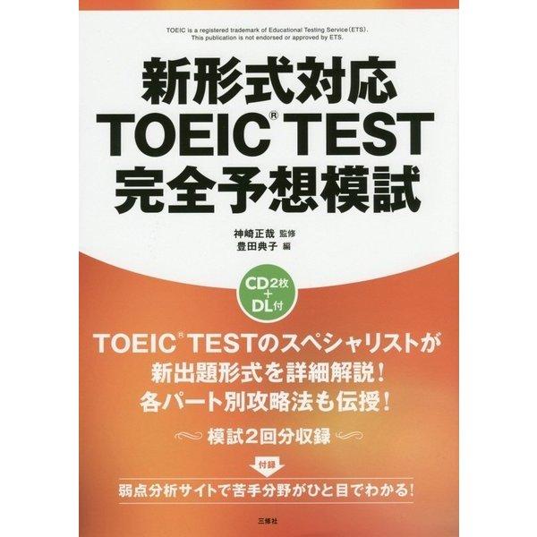 新形式対応TOEIC TEST完全予想模試―CD2枚+DL付 [単行本]