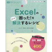 Excelの困った!をさくっと解決するレシピ(学研WOMAN) [単行本]