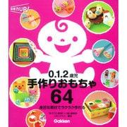 0.1.2歳児手作りおもちゃ64―身近な素材でラクラク作れる(保育力UP!シリーズ) [単行本]