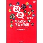 「対話」から生まれる乳幼児の学びの物語―子ども主体の保育の実践と環境(Gakken保育Books) [単行本]