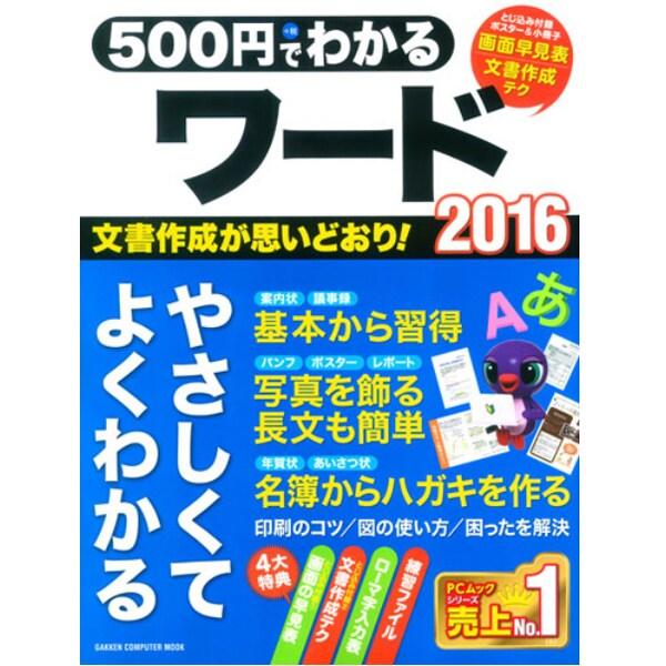 500円でわかるワード2016-みるみる上達!やさしく学べる入門書(Gakken Computer Mook) [ムックその他]