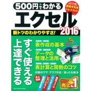 500円でわかるエクセル2016-断トツにわかりやすい、丁寧な解説!(Gakken Computer Mook) [ムックその他]