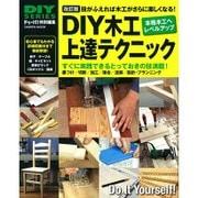 DIY木工上達テクニック 改訂版-みるみるレベルアップして木工が楽しくなる! 技がふえれば木工がさらに楽しくなる!(Gakken Mook DIY SERIES) [ムックその他]