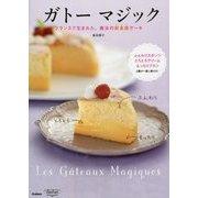 ガトーマジック―フランスで生まれた、魔法の新食感ケーキ [単行本]