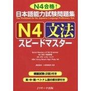 日本語能力試験問題集 N4文法スピードマスター [単行本]