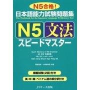 日本語能力試験問題集 N5文法スピードマスター [単行本]