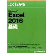 よくわかるMicrosoft Excel2016基礎 [単行本]