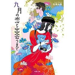 九月の恋と出会うまで(双葉文庫) [文庫]