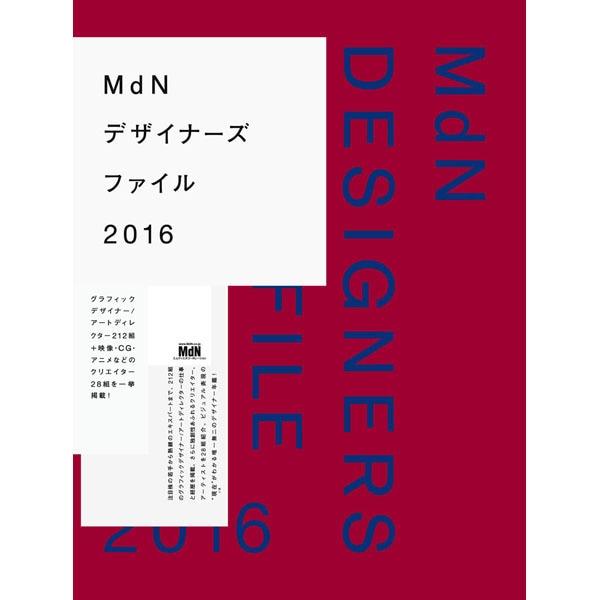 MdNデザイナーズファイル〈2016〉 [単行本]