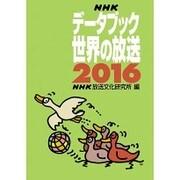 NHKデータブック世界の放送 2016 [単行本]