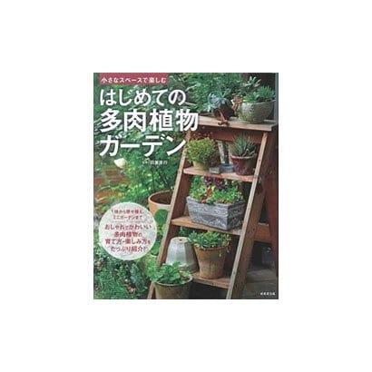小さなスペースで楽しむ はじめての多肉植物ガーデン [単行本]