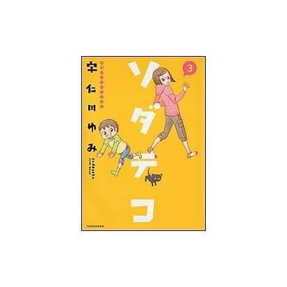 ソダテコ 3-子育てエッセイまんが(SUKUPARA SELECTION) [コミック]