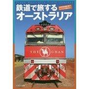鉄道で旅するオーストラリア―豪華長距離列車で広大な大陸を行く [単行本]