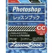 Photoshopレッスンブック―Photoshop CC2015/CC2014/CC/CS6/CS5/CS4対応 [単行本]