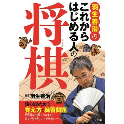 羽生善治のこれからはじめる人の将棋―強くなるための覚え方と練習問題 [単行本]