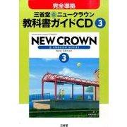 ニュークラウン教科書ガイドCD 3 [CD]