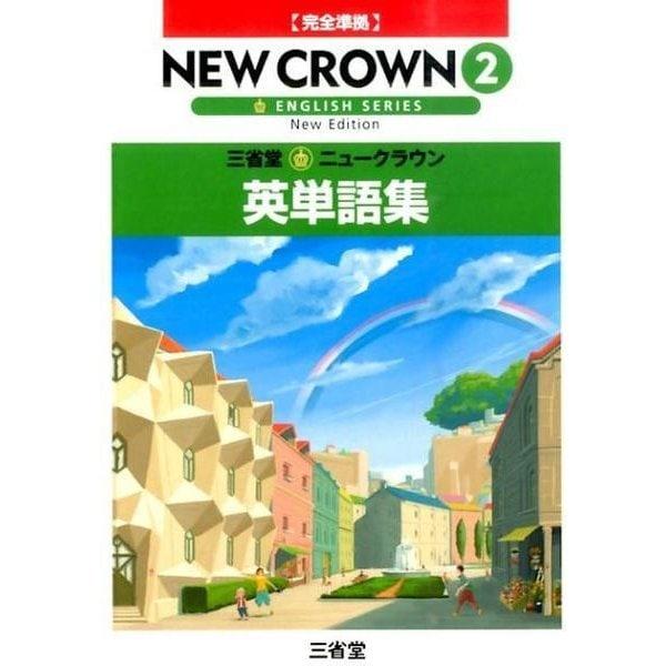 ニュークラウン英単語集 2 [単行本]