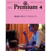 &Premium(アンドプレミアム) 2016年 04月号 [雑誌]