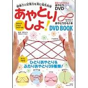 あやとりしよ! DVD BOOK [ムックその他]