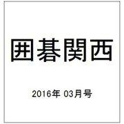 囲碁関西 2016年 03月号 [雑誌]