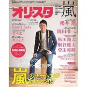 オリ☆スタ 2016年 2/29号 [雑誌]